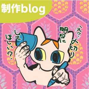 制作ブログ
