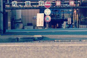 【写真素材】大正区西船町の工場地帯【zip】